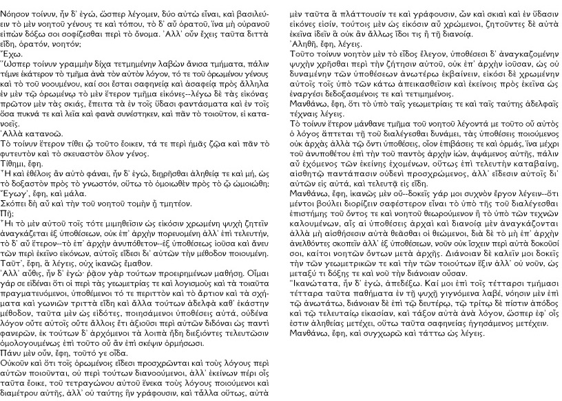 "platos function argument essay The crito - plato's democracy essay such philosophers as plato and aristotle studied the processes happening in the society during ""democracy"" plato was one of the most furious enemies of democracy it is very important to say that the arguments that he performed against democracy still possess their primary power."